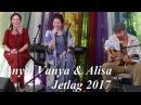 Сломанное не ломается- Алиса Тен, Аня Хвостенко и Ваня Жук (Аня, Ваня и Алиса), Jetlag, июнь 2017