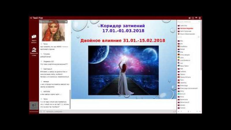 Наталья Андреева Энергии особых дней для очищения вашей Матрицы 14 февраля 2018