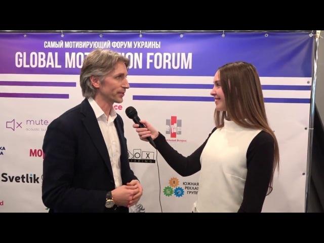 GLOBAL MOTIVATION FORUM 2018 Евгений Дейнеко, тренер богатых людей, психолог и предприниматель