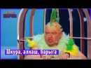 Шкура алкаш барыга Муж научил попугая разговаривать Новый Вечерний Квартал 2018