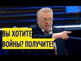 Жесть! Жириновский в предвыборной горячке ШАРАХНУЛ по США и РАЗОРВАЛ гостей из Украины и Польши!