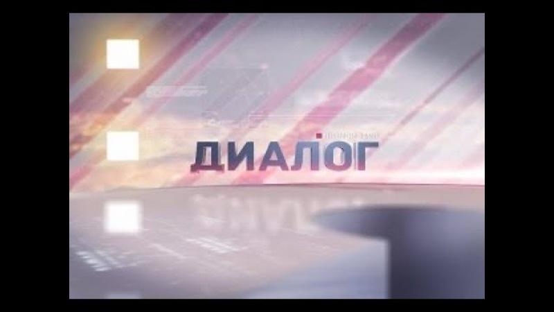Диалог 14.11.2017 Гость программы: Елена Филинкова