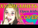 Open Kids - Хулиганить (cover by Alena Tovstik)
