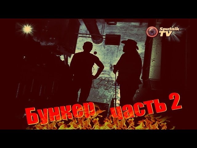 Тайна подземного бункера Министерство обороны СССР Часть 2 Интересные факты Sputnik TV