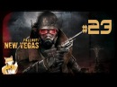 Fallout: New Vegas - 23 - Теперь нас стало трое!
