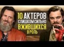 10 АКТЁРОВ, которые СЛИШКОМ СИЛЬНО ВЖИВАЛИСЬ В РОЛЬ!