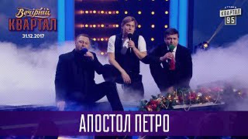 Апостол Петро | Музыкальный Новогодний Вечерний Квартал 2018