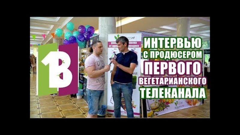 Вегмарт: интервью с продюсером Первого вегетарианского телеканала.