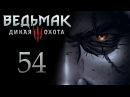 Ведьмак 3 прохождение игры на русском Кулачные Бои Велен и Заказ от Могильщика
