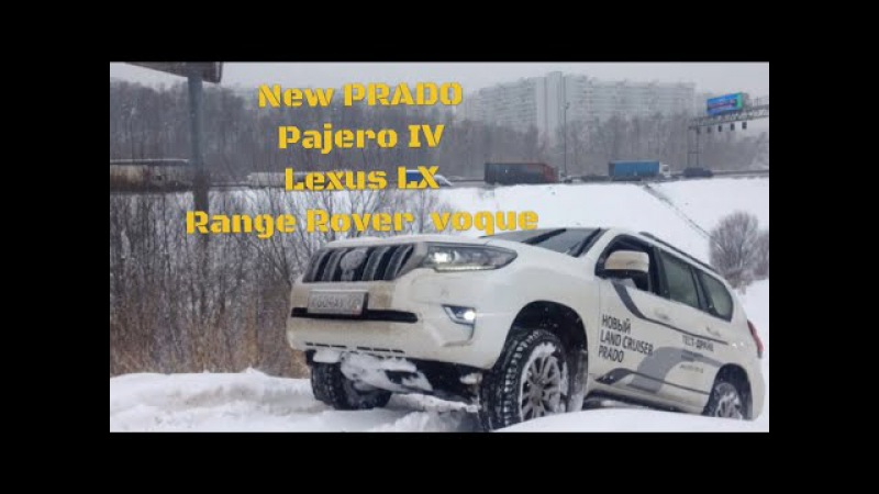 Toyota New Prado, Mitsubishi Pajero IV, Lexus LX, RangeRover Voque на снежном драйве Часть 1