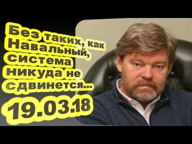 Константин Ремчуков - Без таких, как Навальный, система никуда не сдвинется. 19.03.18 Особое мнение