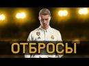FIFA 18 - ОТБРОСЫ 34