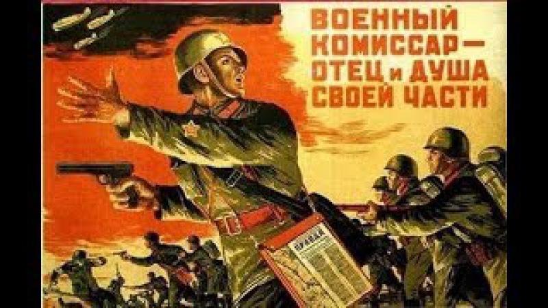 РАЗГРОМ 1941г Часть 3 ПРОПАГАНДА НКВД 227
