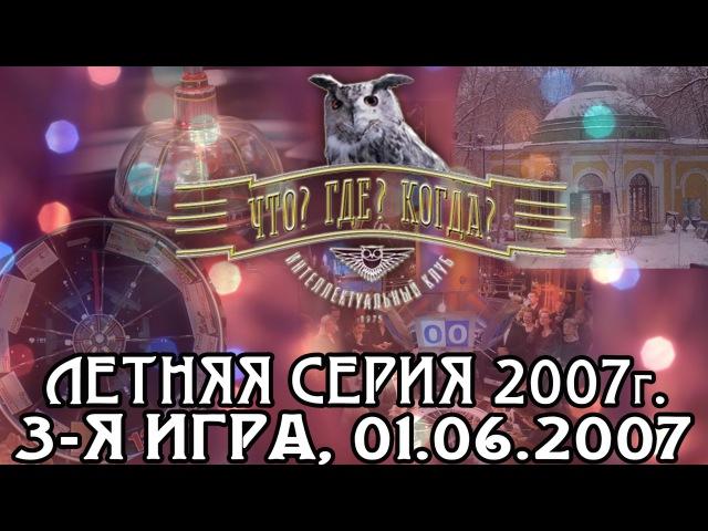 Что Где Когда Летняя серия 2007г 3 я игра от 01 06 2007 интеллектуальная игра