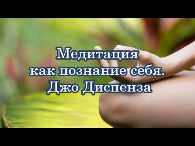 ДЖО ДИСПЕНЗА. МЕДИТАЦИЯ КАК ПОЗНАНИЕ СЕБЯ. Фрагмент книги Сила подсознания