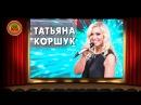 Певица Татьяна Коршук в телешоу Ваше Лото