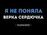 Верка Сердючка - Я не поняла (Караоке)