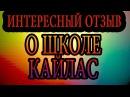 ✿ ОЧЕНЬ ИНТЕРЕСНЫЙ ОТЗЫВ ВЛАДИМИРА ГУСАКА О ШКОЛЕ КАЙЛАС ✿