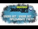 VKAPI 7 Сохранение счета игрока Как создать игру для ВКонтакте API