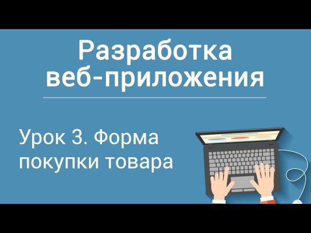 Урок 3. Разработка веб-приложения на php. Форма покупки товара