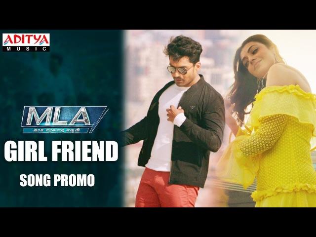 Girl Friend Video Song Promo | MLA Songs | Nandamuri Kalyanram | Kajal Aggarwal