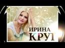 Ирина Круг - Бокал Бакарди Новинка 2017 песня суперрррр!!