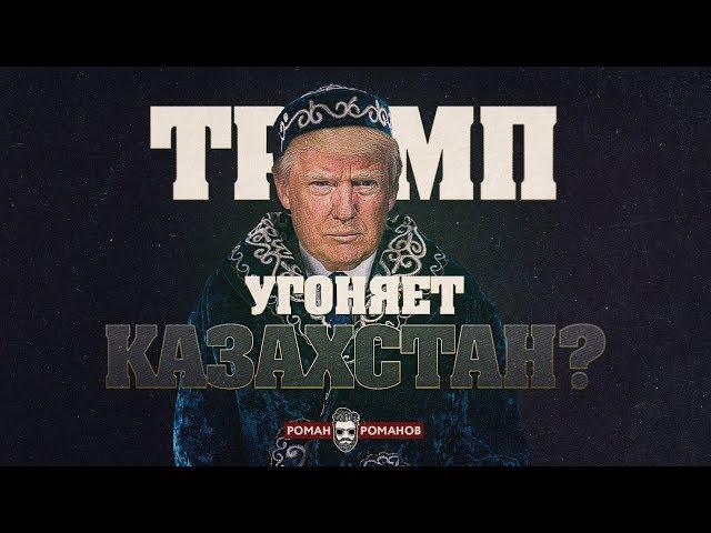 Трамп угоняет Казахстан? (Романов Роман)