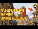 Правда о КРЕЩЕНИИ Руси Русь До КРЕЩЕНИЯ Как жили Славяне БЕЗ ЦЕРКВИ