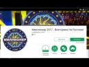 КТО ХОЧЕТ СТАТЬ МИЛИОНЕРОМ 2017 Android apk game
