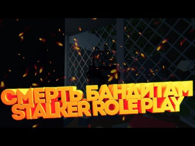 СМЕРТЬ БАНДИТАМ! - STALKER RP(ROLE PLAY) UNTURNED