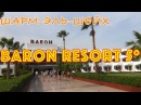 Египет, Шарм-эль-Шейх Отель Baron Resort Sharm El Sheikh 5
