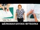 Шелковая блузка футболка своими руками Мастер класс по моделированию блузки футболки Часть 1