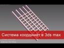 10. Меняем ориентацию осей (transform gizmo). Система координат в 3ds max.