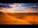 Dогма 26 - Мираж (Lyric-video)