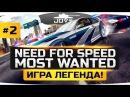 ЛУЧШАЯ ГОНКА ВСЕХ ВРЕМЕН! ● Need For Speed: Most Wanted 2
