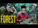 ЛЕТАЮЩИЕ НОУТБУКИ УБИЙЦЫ The Forest Лучшие Моменты 1