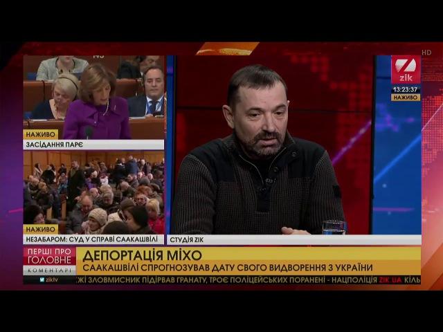 Сергій Гайдай Саакашвілі стабільно має 5-6 підтримки в Україні Гайдай