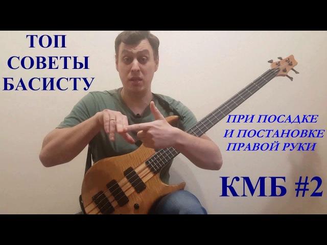 ТОП Советы Басисту При Посадке и Постановке Правой Руки (КМБ 2)