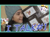 I TALK#1 Мои ПОДАРКИ на ДР! СМОТРЮ SKAM! Я ПОСТРИГЛАСЬ! Renara Karalek