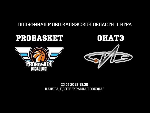А вы придёте на баскетбол? Probasket - ОИАТЭ.