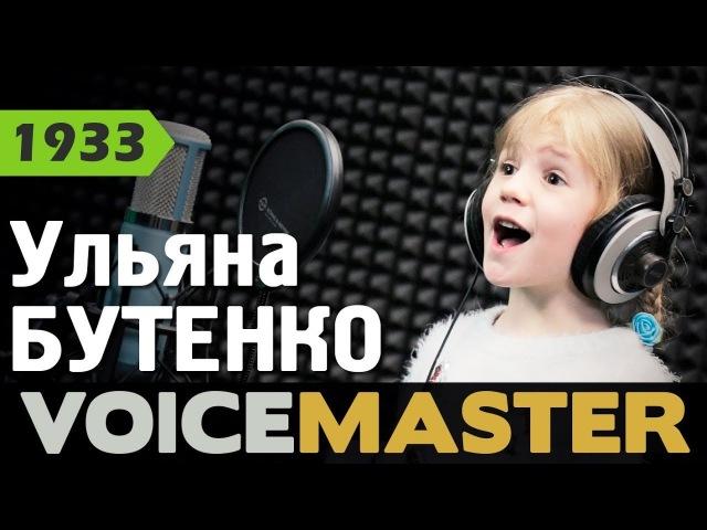 Ульяна Бутенко – «Кнопочка» (Непоседы)