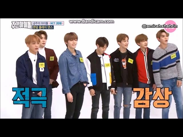 [ENG SUB] Weekly Idol EP.347 NCT 2018 - Black on Black Random Play Dance