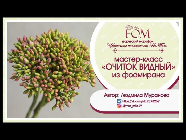 Муранова Людмила_МК Очиток видный из фоамирана
