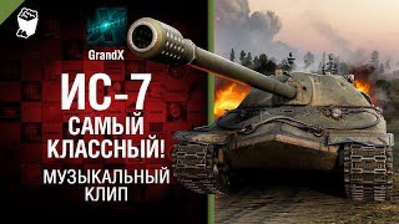 ИС 7 самый классный Музыкальный клип от GrandX World of Tanks