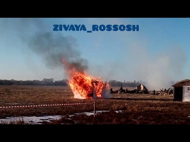 Пожар на военно-исторической реконструкции боя г. Россошь