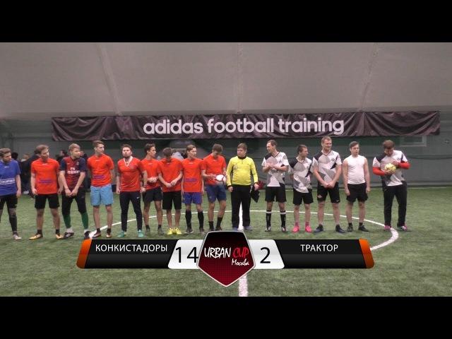 Конкистадоры 14-2 Трактор, обзор матча