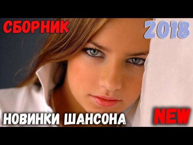 Супер Сборник в машину. Новинки и лучшие песни Русского Шансона. Вам понравится!