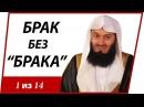 ДО НИКАХА Муфтий Менк Брак без брака 1 Женитьба и замужество в Исламе