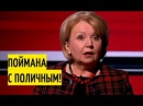 Председатель партии Яблоко хотела оглушить народ ужасными цифрами но поразила своей ложью