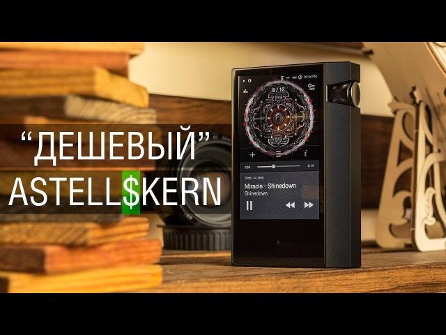 Обзор Hi-Fi плеера AstellKern AK70 MKII - недорогой пробничек вкуснячего фирменного звука.